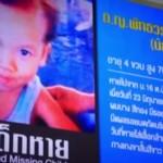 """ทีมข่าวสปริงนิวส์ กรณีปัญหา """"เด็กหาย"""" ปัญหาความไม่ปลอดภัยในเด็ก และถูกกระทำรุนแรง"""