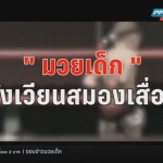 """""""มวยเด็ก"""" สังเวียนสมองเสื่อม ออกอากาศช่องPPTV HD (08 ม.ค.2559)"""