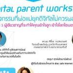 ขอเชิญผู้สนใจเข้าร่วมงานกิจกรรมที่พ่อแม่ยุคดิจิทัลไม่ควรพลาด!!! ( 21 ส.ค.59 )