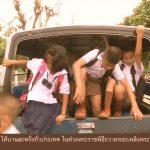 เปิดเทอมใหม่ กับ ชีวิตเด็กไทยในรถโรงเรียน (17 พ.ค. 60)