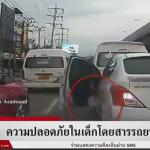 เด็กน้อยตกจากรถ ความปลอดภัยในเด็กโดยสารรถยนต์ ข่าวช่องone ( 10 ส.ค. 2560 )