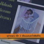 อุทาหรณ์ ! พ่อแม่จับลูก 2 เดือนนอนคว่ำเสียชีวิต ( 18 ม.ค.2561 )