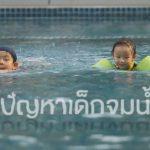 ปิดเทอม เด็กจมน้ำเสียชีวิตมากที่สุด ออกอากาศทาง Mahidol Channel ( 17/04/2561 )