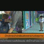 น้ำหนักกระเป๋านักเรียนส่งผลกระทบต่อสุขภาพ ( ThaiPBS 22/05/2561 )