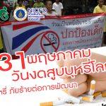บุหรี่มือสอง บุหรี่มือสาม ความเป็นธรรมทางอากาศและสุขภาพเด็ก
