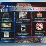 7 ข้อเสนอเพื่อความคุม กำกับ การแข่งขัน E-Sport  ( ช่อง13family 18/06/2561 )