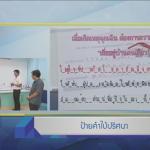 หากเด็กต้องอยู่ตามลำพัง ควรสอนเด็กอย่างไร ( ThaiPBS 18 มิ.ย.2561 )
