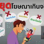 ภัยโฆษณาผลิตภัณฑ์อาหารเสริมของเด็ก ๆ ( ThaiPBS 28/07/2561 )