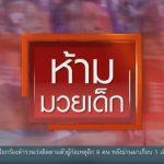 ห้ามมวยเด็ก วิเคราะห์ ข้อดี-ข้อเสีย พ.ร.บ.กีฬามวย ThaiPBS ( 19/10/2561 )
