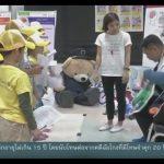 10 ทักษะความปลอดภัยในวัยเรียน ThaiPBS ( 16 ต.ค.2561 )