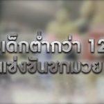 มวยเด็ก ความขัดแย้งของสุขภาพกับวัฒนธรรม :MONO29 ( 29/10/2561 )