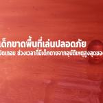 เด็กขาดพื้นที่เล่นปลอดภัย ปิดเทอม!! ช่วงเวลาที่มีเด็กตายจากอุบัติเหตุสูงสุดของปี