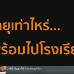ความพร้อมของเด็กกับการเข้าโรงเรียน ( ThaiPBS 18/02/2562 )