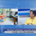 รถ(ไม่)หัดเดิน ประโยชน์น้อย อันตรายสูง ( Rama Channel :14/05/2562 )