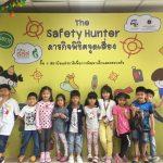 Safety Hunter ภารกิจพิชิตจุดเสี่ยง ( 18 ส.ค.2562 )