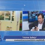 Home safety สร้างความปลอดภัยในบ้าน ลดอุบัติภัยเด็ก : Rama Channel ( 04 ก.ย.2562 )