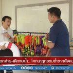 ออกค่าย-เด็กจมน้ำ...โศกนาฏกรรมซ้ำซากสังคมไทย : เนชั่นทีวี : 07/12/2562