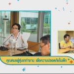 ผู้ทุ่มเททำงาน เพื่อความปลอดภัยในเด็ก ( PPTV36 : 02 ธ.ค. 2562 )