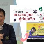 """สร้างองค์ความรู้ """"เยาวชนไทย กู้กัยโควิด"""" ช่วยดูแลผู้สูงอายุในบ้านและชุมชน"""