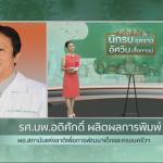 """""""เยาวชนไทย กู้กัยโควิด"""" ช่วยดูแลผู้สูงอายุในบ้านและชุมชน ThaiPBS : 04 เม.ย.2563"""