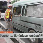 ล้อมคอก ลืมเด็กในรถ บทเรียนซ้ำซาก ( TNN16 : 16 ส.ค.2563 )