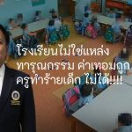 โรงเรียนไม่ใช่แหล่งทารุณกรรม ค่าเทอมถูก หรือแพง ครูทำร้ายเด็ก ไม่ได้!!!