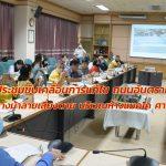 ประชุมขับเคลื่อนการแก้ไขถนนอันตราย-ทางม้าลายเสี่ยงตาย ( 30 พ.ย.2563 )