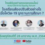 แนะรัฐทำนโยบาย'โรงเรียนชนะ'เยียวยาการศึกษาเด็กไทย หลังถดถอยจากพิษโควิด ( 28 ม.ค.2564 )