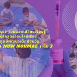 ศูนย์พัฒนาเด็กปฐมวัย และอนุบาล New Normal ระดับ 3